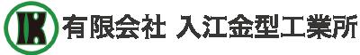 有限会社入江金型工業所 | 金型の加工・製造 | 愛知県岡崎市